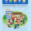 高齢者住宅財団