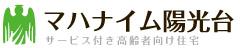 マハナイム陽光台 |千葉県君津市の高齢者向け賃貸住宅